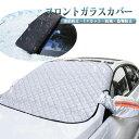 車用フロントガラスカバー 厚手 凍結防止カバー フロントガラ