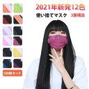 送料無料 不織布マスク カラーフルマスク 100枚入り 耳が痛くならない メルト