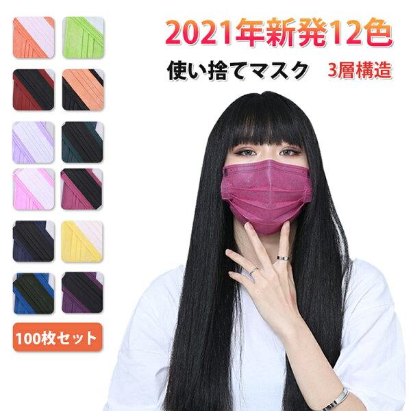 不織布マスクカラーフルマスク100枚入り耳が痛くならないメルトブローン春夏用マスクピンクオレンジカーキネイビーダークグリーンパー