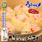 【函館タナベ食品】かにしゅうまい(8個入)
