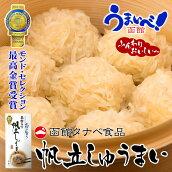 【函館タナベ食品】帆立しゅうまい(8個入)