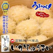【函館タナベ食品】いかしゅうまい(8個入)