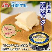 【函館酪農公社】北海道函館缶バター(1缶200g)