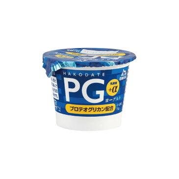 【函館酪農公社】PGヨーグルト(75g)