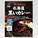 【寿フーズ】北海道黒いカレー辛口(200g)