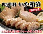 【ヤマノ中村商店】いか粕漬(6尾入)