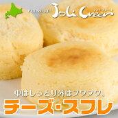 【ジョリ・クレール】チーズ・スフレ(4個入)