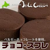 【ジョリ・クレール】チョコ・スフレ(4個入)