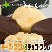 【ジョリ・クレール】チーズ・スフレ&チョコ・スフレ(4個入)