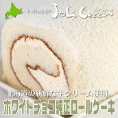【ジョリ・クレール】ホワイトチョコ純正ロールケーキ(1本入)12cm