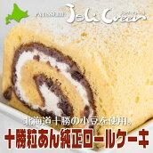 【ジョリ・クレール】十勝粒あんロールケーキ(1本入)12cm