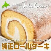 【ジョリ・クレール】純正ロールケーキ(1本入)12cm