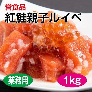 【誉食品】紅鮭親子ルイベ(1kg)