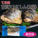 【寺田水産食品】甘塩ヌカにしん(2尾入)