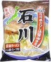 八郎めん 醤油ラーメン
