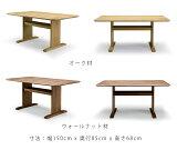 T字脚でゆったり無垢材のリビングダイニングテーブル木製 ナラ(オーク),,ウォールナット,食卓机/食卓テーブル/長方形テーブル,4人掛け,150cm,北欧,GREEN/YUZU LD TABLE