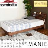 センベラ Sembella ベッドフレーム スノコタイプ コンセント付き 棚付き シングル セミダブル ダブル ウォールナット材 マニエ
