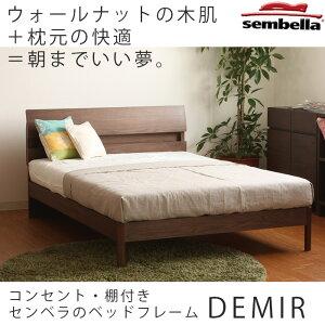 【Sembellaセンベラ】ベッドフレーム「デミール」ウォールナット材、コンセント付き