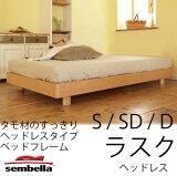すのこベッド タモ材のヘッドレス ベッドフレーム 北欧/ドイツ シングル・セミダブル・ダブル ウッドスプリング センベラ(Sembella) ラスクヘッドレス [送料無料]
