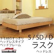 ヘッドレスベッド フレーム スノコタイプ シングル・セミダブル・ダブルサイズ