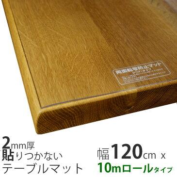 テーブルマット 透明 ビニールマット (厚さ2mm 幅120cm x 10m巻)業務用にお得なロールタイプ