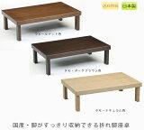 折れ脚テーブル 軽量リビングテーブル 折り畳み 座卓 国産 60x120cm 75x120cm エコアップ
