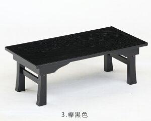 [送料無料]天板4タイプ純和風デザインの座卓木製,日本製の座敷机/座卓/和風のリビングテーブル/民芸調のセンターテーブル/折り畳みテーブル/折れ脚テーブル/折れ脚座卓/長方形テーブル/業務用の木製テーブル90x45cm二月堂