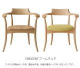 飛騨産業 Crescent クレセント チェア アームチェア ダイニングチェア 食卓椅子 カフェチェア 飛騨産業(キツツキ)の椅子 国産 板座 布座 ビーチ ブナ ナラ ホワイトオーク ウォールナット 無垢材 SG260A SG260AB SG260AU SG261A SG261AB SG261AU SG262A SG261AJ