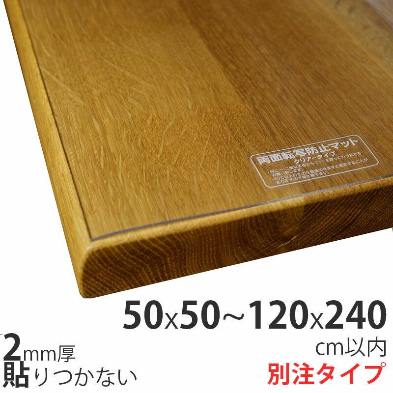 テーブルマットオーダータイプ厚さ2mm透明クリアー非密着貼りつかないビニールマット