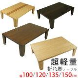 【超軽量】折れ脚テーブル 折りたたみ 座卓 折り畳みテーブル 幅100・120・135・150cm 国産 日本製 リビングテーブル センターテーブル