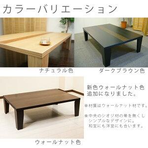 [送料無料]日本製軽量折りたたみ座卓タモ材/折れ脚テーブル[KEI]木製/国産の軽量リビングテーブル/センターテーブル/長方形テーブル/木製テーブル/折り畳みテーブル(折りたたみ座卓/折れ脚座卓)幅100cm/120cm/135cm/150cm