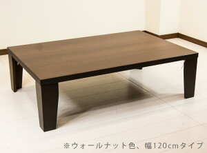 日本製軽量折りたたみ座卓/折れ脚テーブル[KEI]木製/国産の軽量リビングテーブル/センターテーブル/長方形テーブル/木製テーブル/折れ脚座卓・机)幅100cm/120cm/135cm/150cm[送料無料]