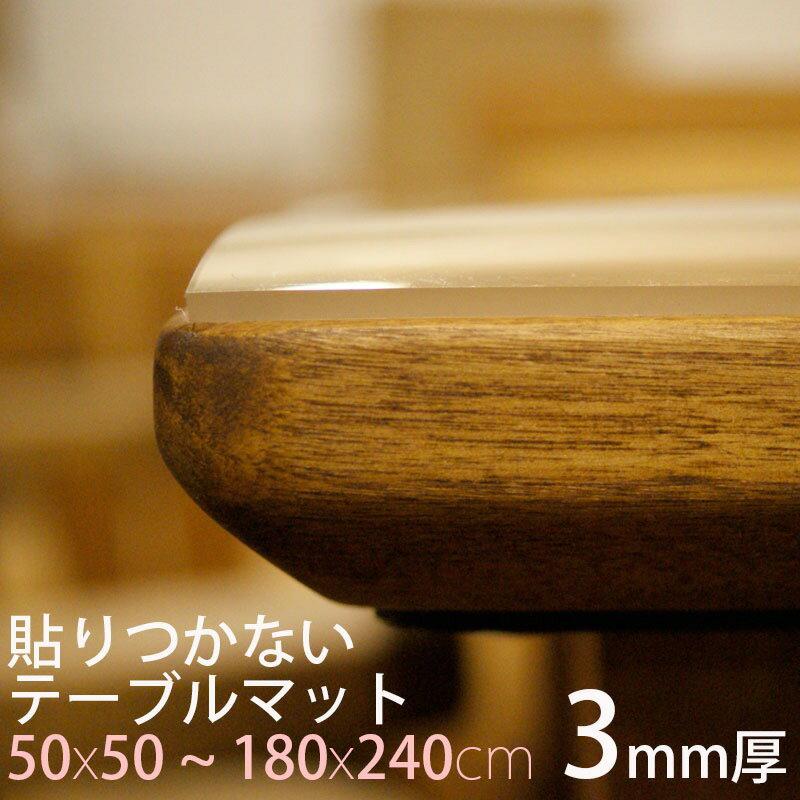 箱屋の八代目『3mm厚テーブルマット』