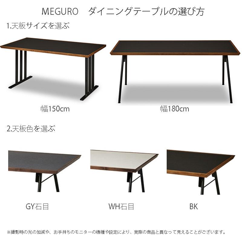 ダイニングテーブルMeguroメグロNIPPONAIREニッポネア日本製