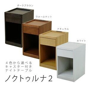 引出、コンセント付ナイトテーブル「ノクトゥルナ2」(送料無料)