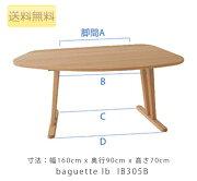 テーブル ユニーク バゲットライフ シリーズ