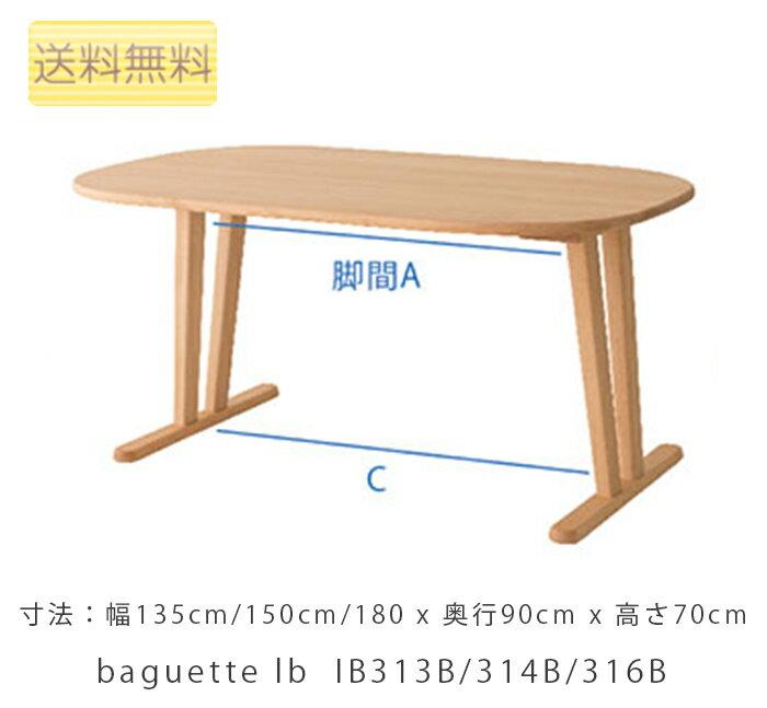 [送料無料][正規品]幅135cm/150cm/180cmテーブル・木のぬくもりが伝わるテーブル。丸みを帯びた優しいデザイン「baguette life(バゲットライフ)」がブナ材に生まれ変わって新登場。「baguette lb」シリーズ(IB313B/IB314B/IB316B)