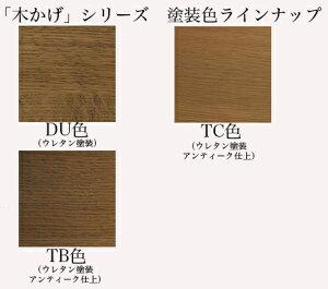 木かげダイニングテーブルFK322WP135x85(4本脚)