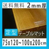両面非転写テーブルマット 2mm厚 定型タイプ 厚さ2mm,非密着性 テーブルクロス 透明(クリア)のビニールマット(ビニールクロス/デスクマット/テーブルカバー/クリアーマット/)テーブル保護(傷防止)[送料無料]