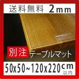 両面非転写テーブルマット 別注オーダータイプ 厚さ2mm,非密着性 テーブルクロス 透明(クリア)のビニールマット(ビニールクロス/デスクマット/テーブルカバー/クリアーマット/)テーブル保護(傷防止),オーダーメイド