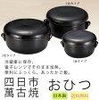 セラミックおひつ (1合/2合/3合)ご飯の保存容器に日本製の萬古焼(陶器)「送料無料」