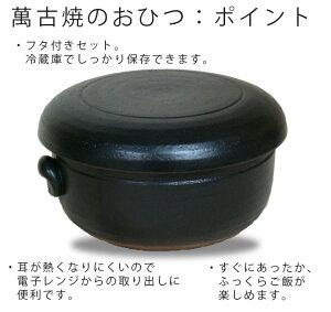 おひつ セラミック 陶器 1合・2合・3合 ご飯の保存容器 萬古焼 ばんこ焼
