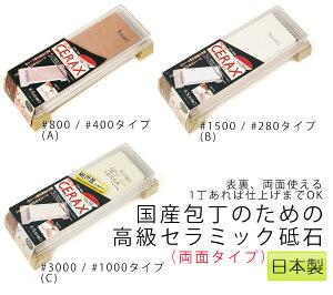 [包丁と同時購入で送料無料]日本製国産包丁のためのセラミック砥石(両面タイプ)荒砥石(粗砥石),中砥石,仕上げ砥石の研ぎが1丁で可能/ステンレス(銀三,V金10号(V金10),炭素鋼(白紙,青紙)もきれいに研げます。ケース/研ぎ台が一体型の砥石/調理用具/スエヒロ