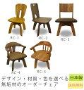 [送料無料]5タイプから選ぶ無垢材のダイニングチェアー木製 ナラ(オーク),タモ等の材質 北欧/ダイニングチェア /食卓椅子(ダイニング椅…