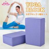 ヨガブロック 2個セット 全3色【YOGA BLOCK ヨガ 健康 ダイエット ピラティス】