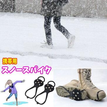 携帯用 スノースパイク すべり止め/アイススパイク/ユニセックス/男女兼用/ケガ防止/雪道/凍結/アウトドア/雪対策/靴
