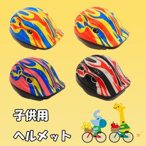 ヘルメット スケートボード・キックボード・スクーター・