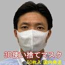 3D使い捨てマスク 50枚入り 使い捨て 男女兼用 マスク 不織布 マスク 立体型 3層 白 花粉 ウイルス防止 清涼感 涼しい 耳が痛くない 夏用マスク マスク皮膚炎対策 皮膚炎になりにくい・・・