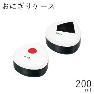 """弁当箱""""HAKOYA おにぎりケース 200ml うめ のり""""日本製おにぎり専用 弁当箱 おしゃれ ギフト LUNCH BOX※"""