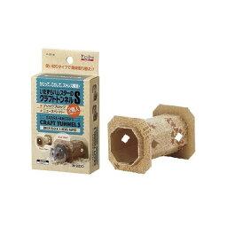 (株)スドー クラフトトンネル S 2個 小動物 小動物用ハウス 用品 4974212927164 {SK}